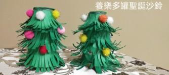 2020 Christmas_201206_5