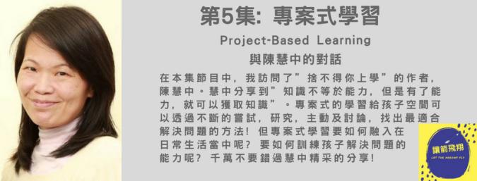 第5集_ 專案式學習 (1)