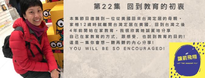 第22集 回到教育的初衷 (1)