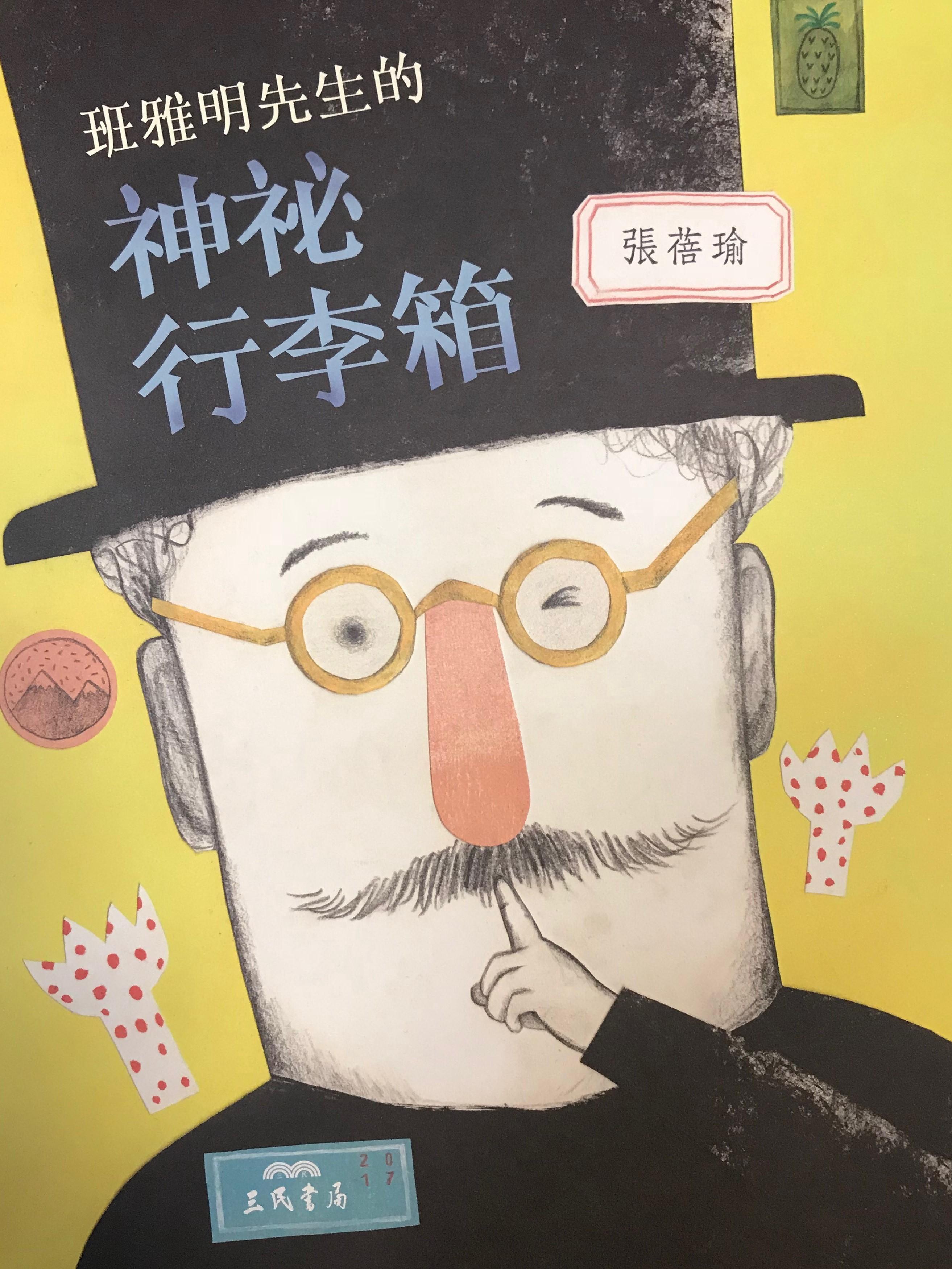班雅明先生的神祕行李箱》. 本書是由旅居德國的台灣青年藝術家張蓓瑜的首本創作繪本,從務實的童書市場角度來看這… | by 誰說編輯不讀書|